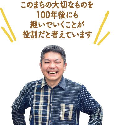 代表 山口 覚