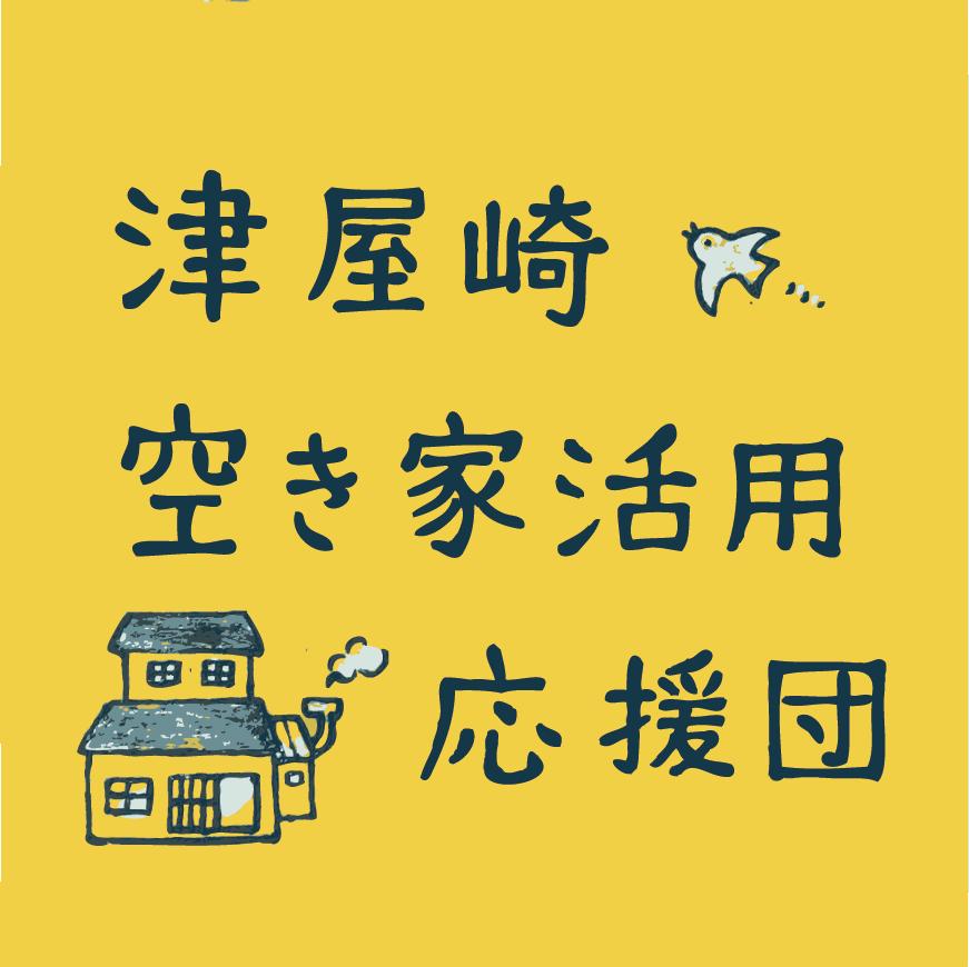 津屋崎空き家活用応援団